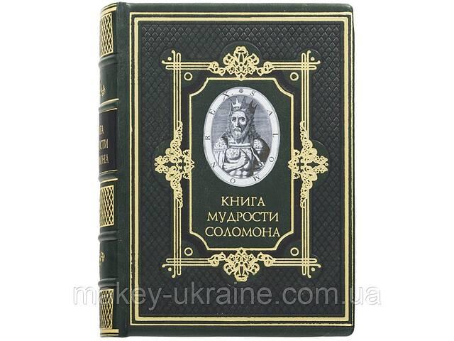 """продам Книга """"Книга мудрости Соломона"""" 17*22 см. бу в Киеве"""