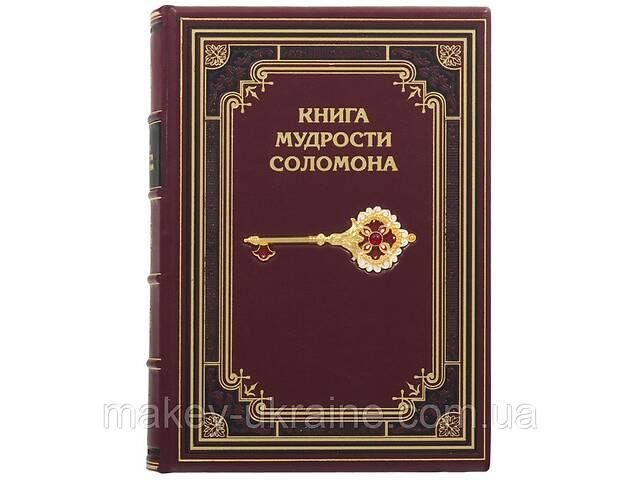 """купить бу Книга """"Книга мудрости Соломона"""" 25*30 см. в Дубно"""