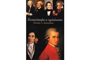 Книга Композиторы и музыканты. Автор - Т. Ю. Кравченко