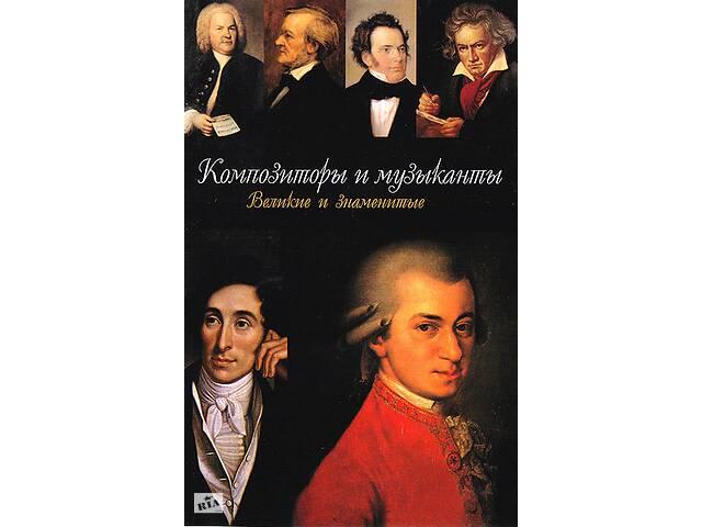 продам Книга Композиторы и музыканты. Автор - Т. Ю. Кравченко бу в Киеве