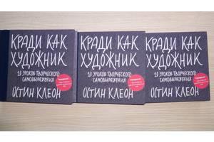 """Книга """"Кради как художник"""" Остин Клеон"""