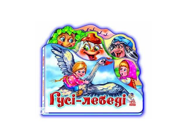 бу Книга Любимая сказка (мини): Гуси - лебеди (у) 332012 в Одессе