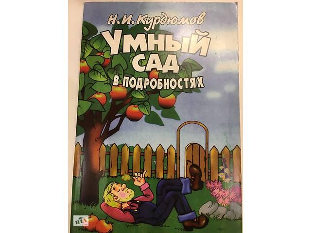 продам Книга  Н.И.Курдюмов   Умный сад в подробностях бу в Запорожье