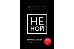 """Книга 'НЕ НОЙ"""", """"НИ СЫ"""" Джен Синсеро"""