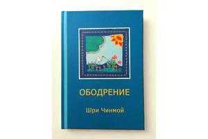 Книга «Ободрение», Шри Чинмой