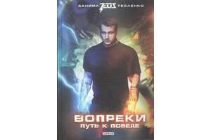 Книга по CS:GO с автографом. Даниил Тесленко (ZEUZ) Вопреки. Путь к победе.