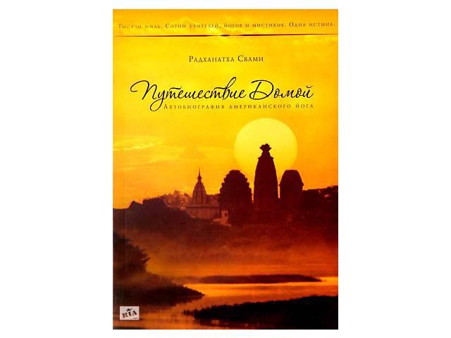 """бу Книга """"Путешествие домой"""" Радханатха Свами в Одессе"""