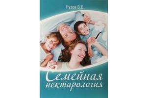 """Книга """"Семейная нектарология"""" Вячеслав Рузов"""