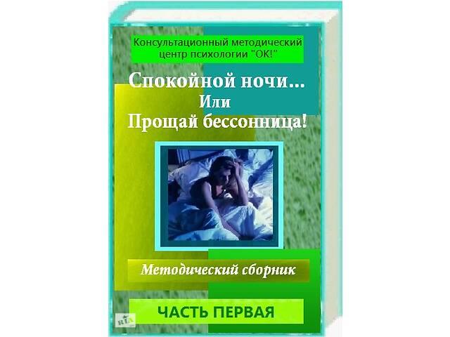 """Книга """"Спокойной ночи..."""" - Ваш шанс избавиться от бессонницы!- объявление о продаже  в Киеве"""