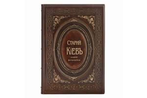 Книга Старый Киев Фотоальбом 210х300х35 мм подарочная в кожаном переплете BST 260174
