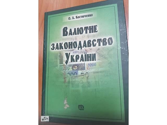 бу Книга валютное законодательство Украины в Ивано-Франковске