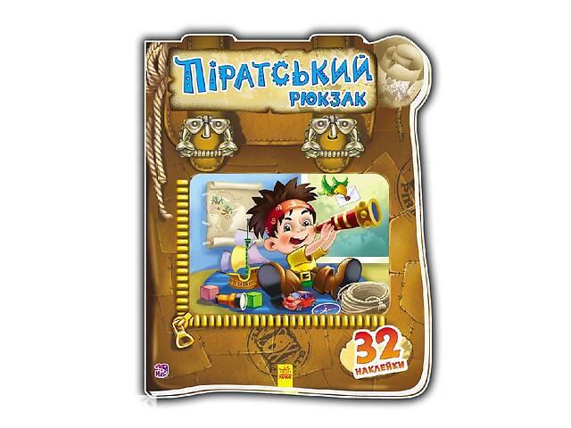бу Книга Замечательный рюкзачок: Пиратский рюкзак (у) 401002 в Одессе
