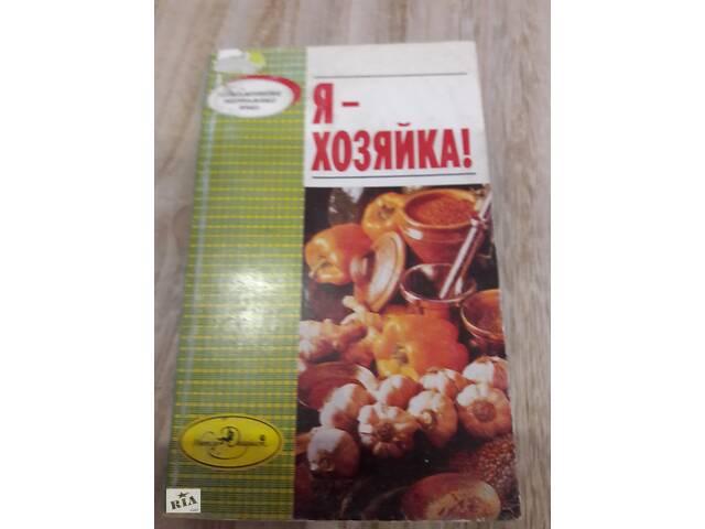 продам Книги брошюры бу в Тернополе