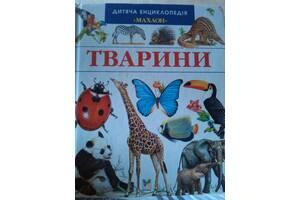 Книги (Детские)