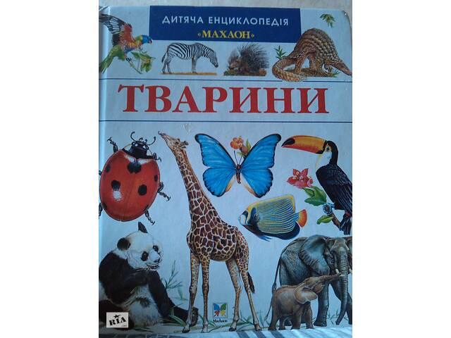 бу Книги (Детские) в Киеве