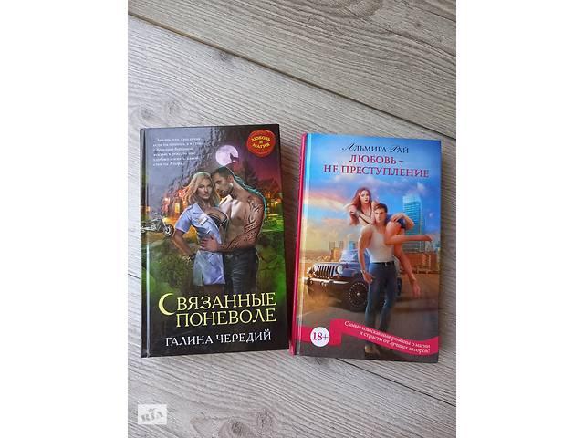 Книги любовное фентези - объявление о продаже  в Черкассах