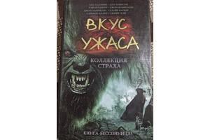 Книги Запах страха Вкус ужаса.