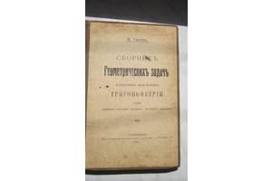 Колекція антикварних букіністичних книг (1873-1949 рр.)