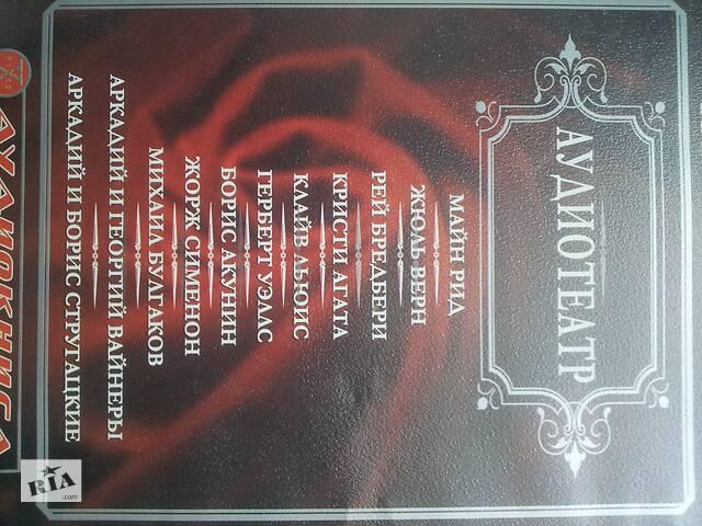 бу коллекция аудио книг в формате MP3 на CD дисках радиоспектакли в исполнении чтецов и актёров  в Каменском (Днепродзержинск)
