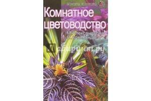 Кімнатне квітникарство. М. Александрова серія: Золота колекція