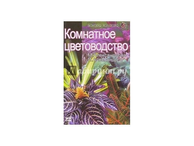 продам Кімнатне квітникарство. М. Александрова серія: Золота колекція бу в Києві