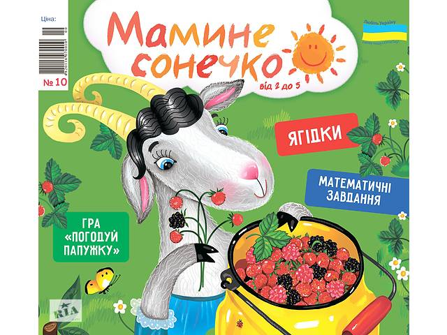 """продам Компект журналів """"Мамине сонечко для дітей від 2 до 5 років"""" зі ЗНИЖКОЮ! бу в Ровно"""