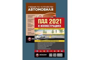 Комплект Правила дорожного движения Украины 2021 (ПДД 2021) с иллюстрациями + Учебник по устройству автомобиля