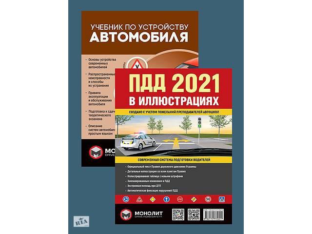 бу Комплект Правила дорожного движения Украины 2021 (ПДД 2021) с иллюстрациями + Учебник по устройству автомобиля в Харкові