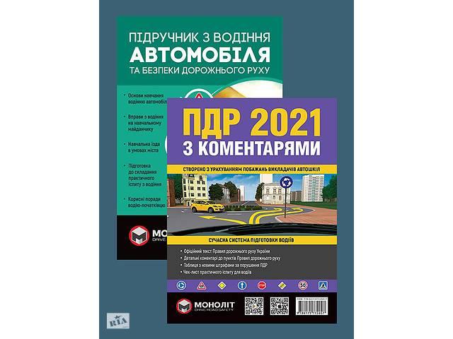 продам Комплект Правила дорожного движения Украины 2021 (ПДД 2021) с комментариями и иллюстрациями + Учебник по вождению автомобиля бу в Харькове
