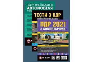Комплект Правила дорожного движения Украины 2021 (ПДД 2021) с комментариями и иллюстрациями + Тесты ПДД + Учебник по воде. . .