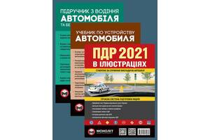 Комплект Правила дорожного движения Украины 2021 (ПДД 2021) с иллюстрациями + Учебник по вождению автомобиля + Учебник по. . .
