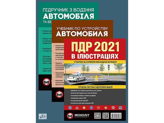 Комплект Правила дорожного движения Украины 2021 (ПДД 2021) с иллюстрациями + Учебник по вождению автомобиля + Учебник по. . .- объявление о продаже  в Харькове