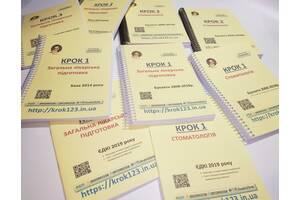 Крок 1, 2, 3, М, Б - сборники тестов для подготовки