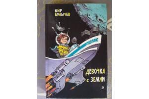 Кир Булычев  Девочка с Земли Миллион приключений фантастика сказки