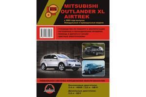 Mitsubishi Outlander XL / Airtrek (Мицубиси Аутлендер ХЛ / Аиртрек). Руководство по ремонту. Модели с 2005 года выпуска