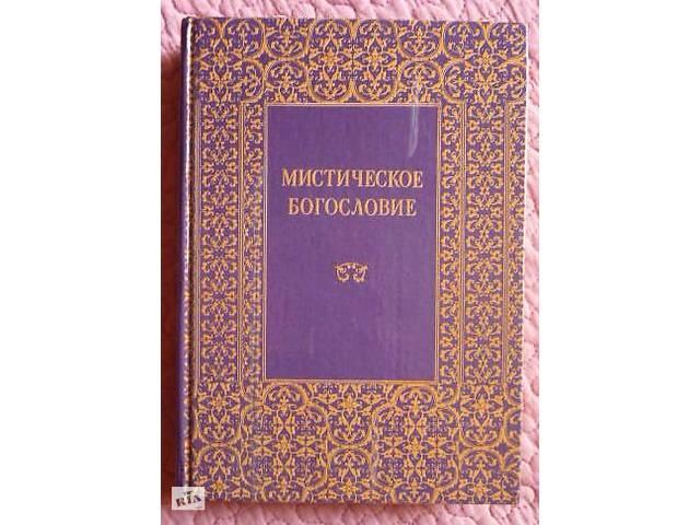 Мистическое богословие. 7 книг в одной- объявление о продаже  в Ужгороде