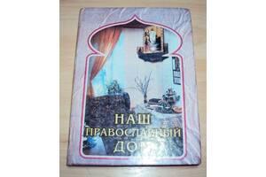 Наш православный дом