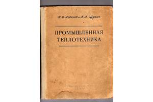 """П.Д.Лебедев,А.А.Щукин""""Промышленная теплотехника""""."""