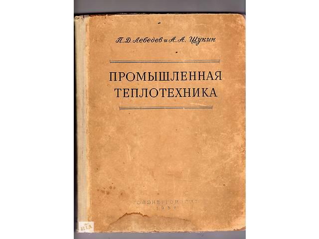 """продам П.Д.Лебедев,А.А.Щукин""""Промышленная теплотехника"""". бу в Одессе"""