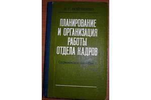Планирование и организация работы отдела кадров
