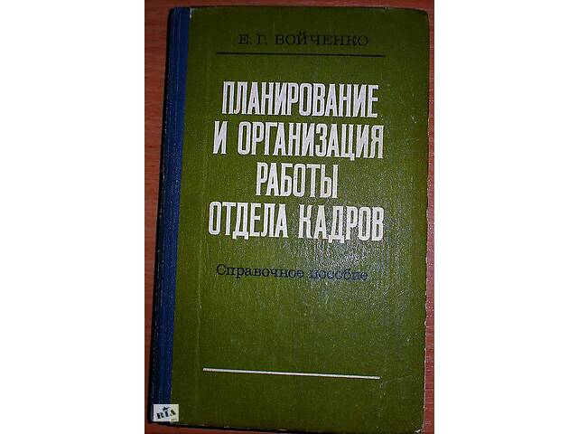 купить бу Планирование и организация работы отдела кадров в Ивано-Франковске