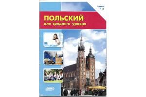 Польский язык ЕШКО средний уровень Польский язык ЕШКО средний ур.
