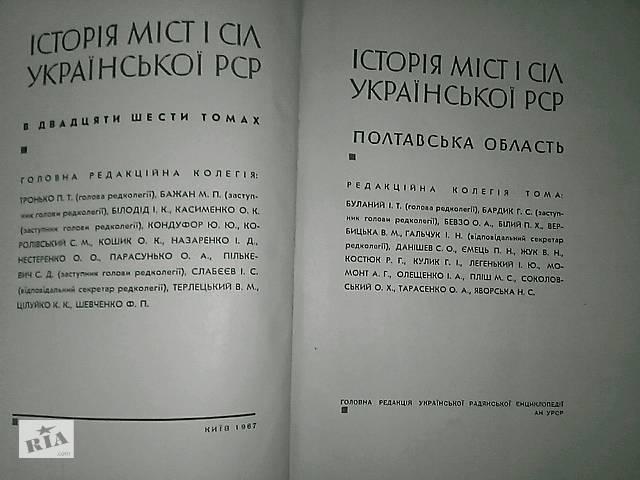 бу Полтавская Область в Горишних Плавнях (Комсомольск)