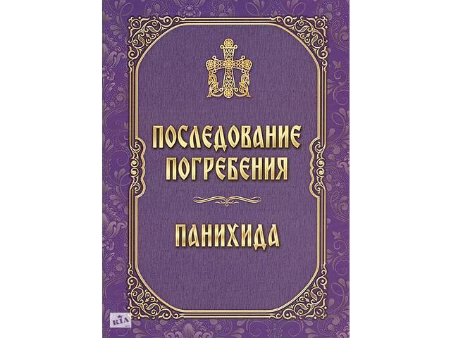 продам Последование погребения. Панихида бу в Киеве