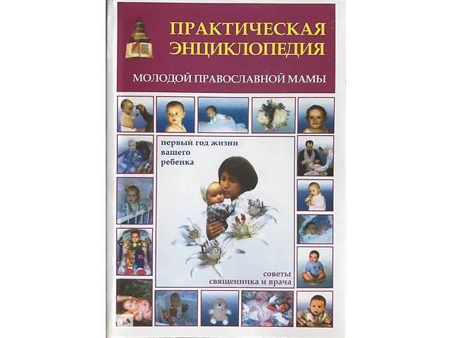 продам Практическая энциклопедия молодой православной мамы. Первый год жизни вашего ребенка бу в Киеве