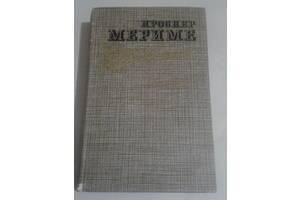 Продається книга Новеллы Проспер Мериме