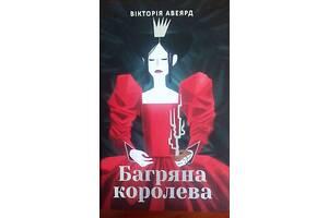 """Продам книгу """"Багряная королева"""" Виктория Авеярд"""
