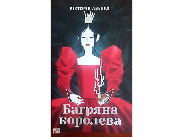 """Продам книгу """"Багряна королева""""  Вікторія Авеярд- объявление о продаже  в Мариуполе"""