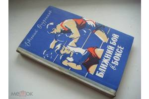 Продам книгу ближний бой в боксе 1959 год Евгений Огуренков