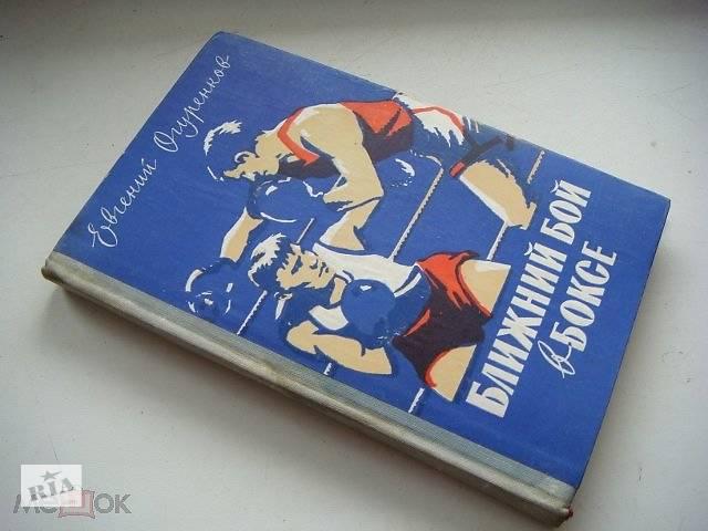 бу Продам книгу ближний бой в боксе 1959 год Евгений Огуренков в Харькове